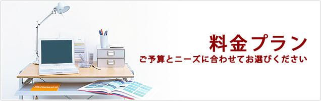 ウェブクラフト-料金プラン