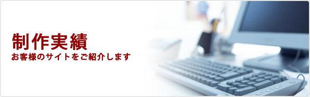 ウェブクラフト-制作実績