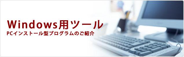 ウェブクラフト-ウィンドウズ用ツール