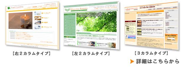 札幌のホームページ制作【ウェブクラフト】制作実績