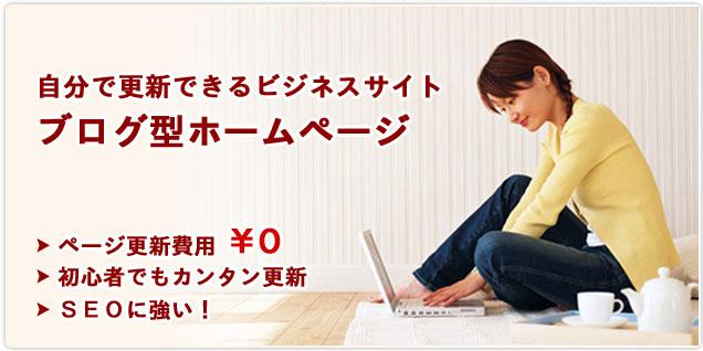 札幌のホームページ制作【ウェブクラフト】サイトイメージ